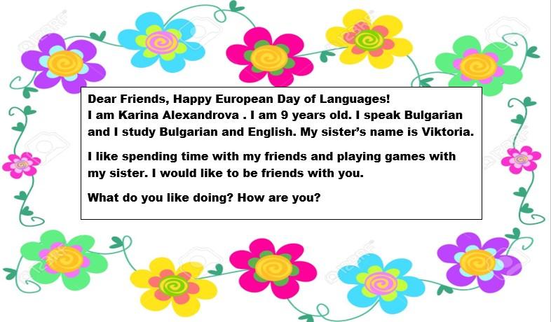 kartka z pozdrowieniami z okazji Europejskiego Dnia Języków przygotowana przez dziewięcioletnią Kari z Bułgarii